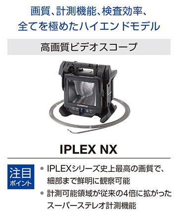 画質、計測機能、検査効率、全てを極めたハイエンドモデル 高画質ビデオスコープ IPLEX NX